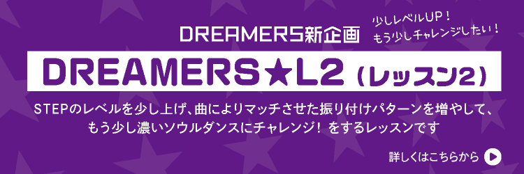 DREAMERS★L2(レッスン2)